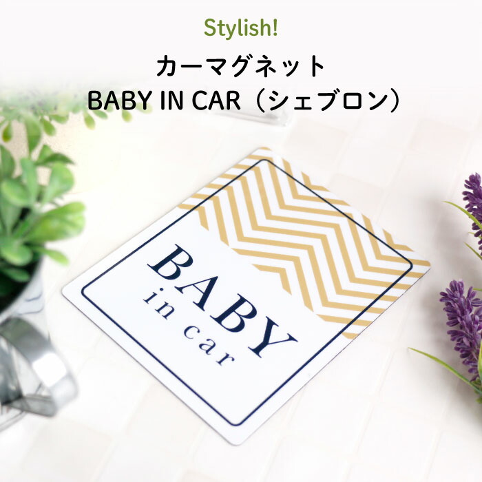 BABY IN CAR(シェブロン)
