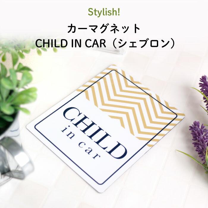 CHILD IN CAR(シェブロン)