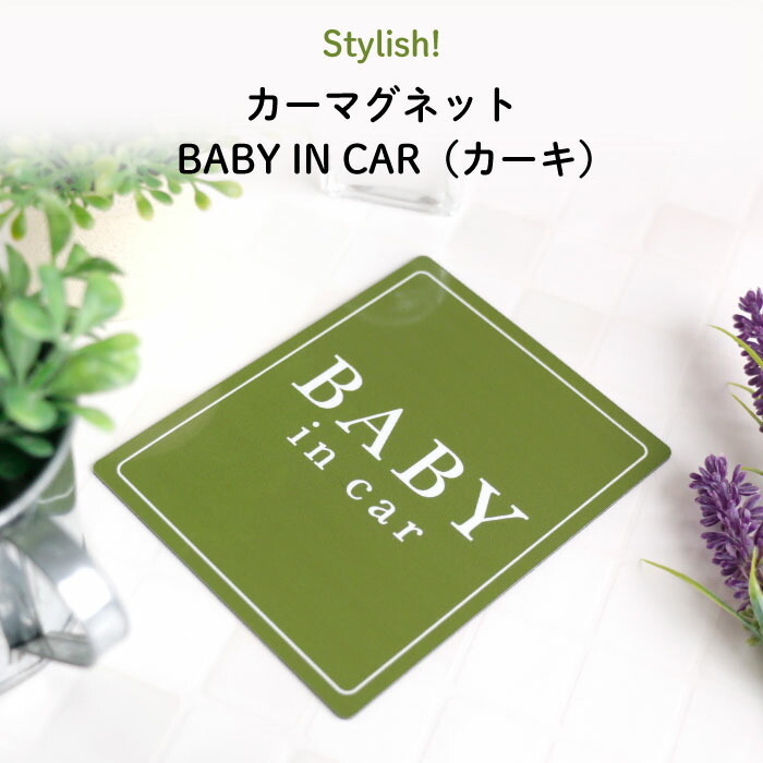 BABY IN CAR(カーキ)