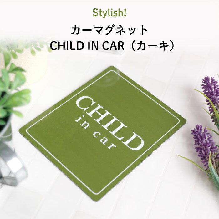 CHILD IN CAR(カーキ)