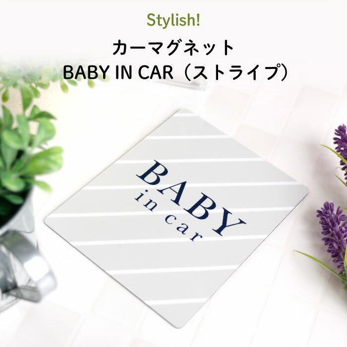BABY IN CAR(ストライプ)