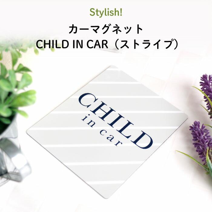 CHILD IN CAR(ストライプ)