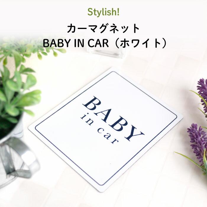 BABY IN CAR(ホワイト)
