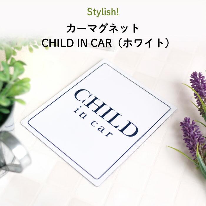 CHILD IN CAR(ホワイト)