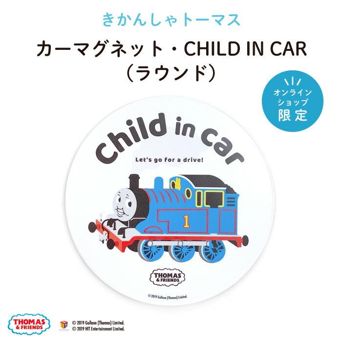 カーマグネット CHILD IN CAR(ラウンド)