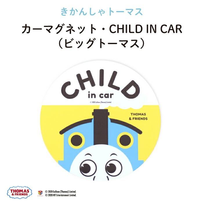 カーマグネットCHILD IN CAR(ビッグトーマス)