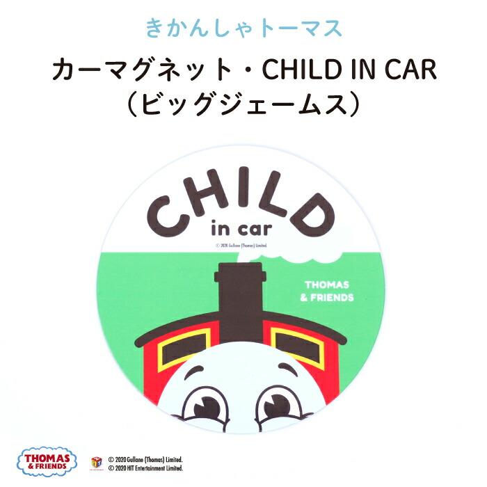 カーマグネットCHILD IN CAR(ビッグジェームス)