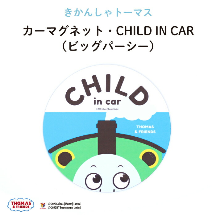 カーマグネットCHILD IN CAR(ビッグパーシー)