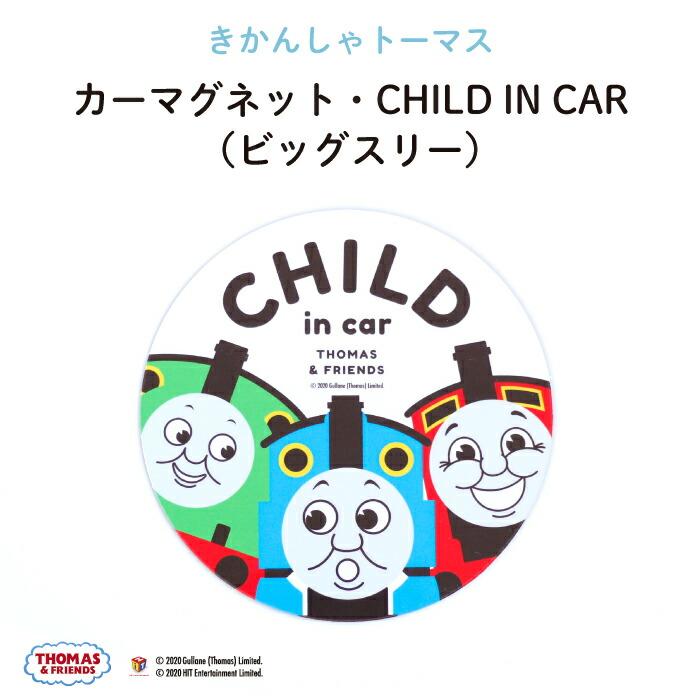 カーマグネットCHILD IN CAR(ビッグスリー)