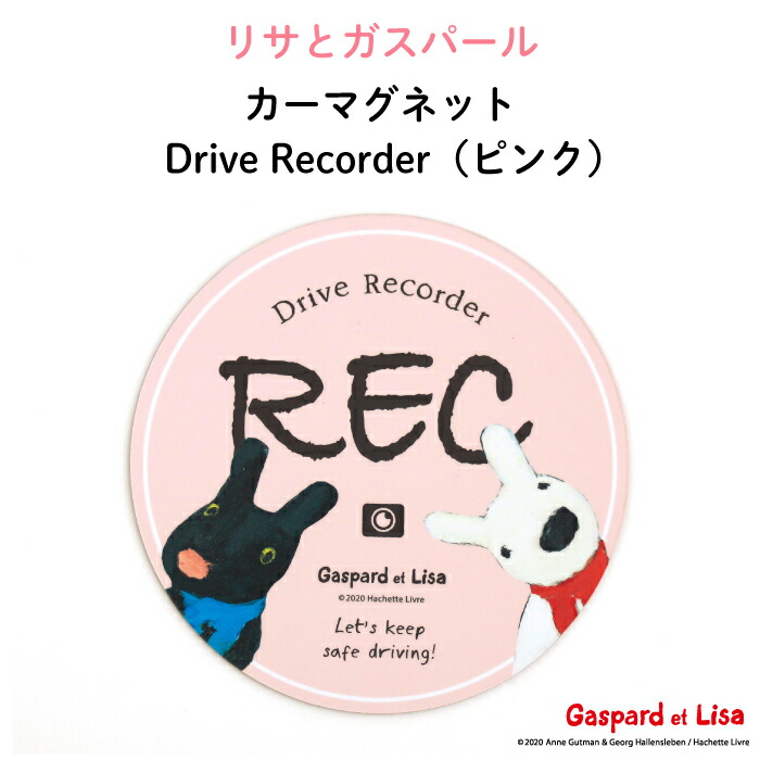 Drive Recorder(ピンク)