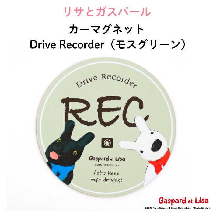 Drive Recorder(モスグリーン)