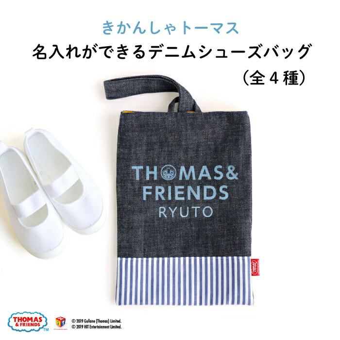 THOMASFRIENDS(きかんしゃトーマス)名入れができるデニムシューズバッグ