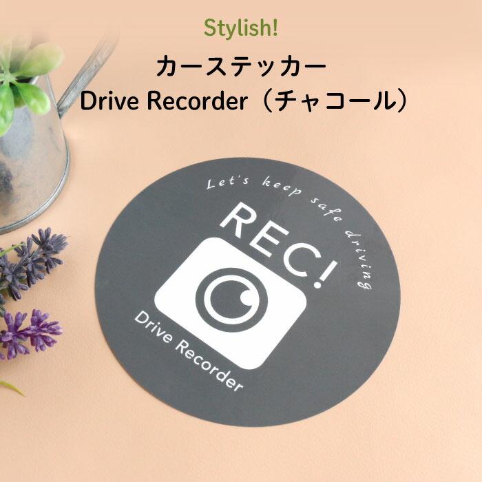 Drive Recorder(チャコール)