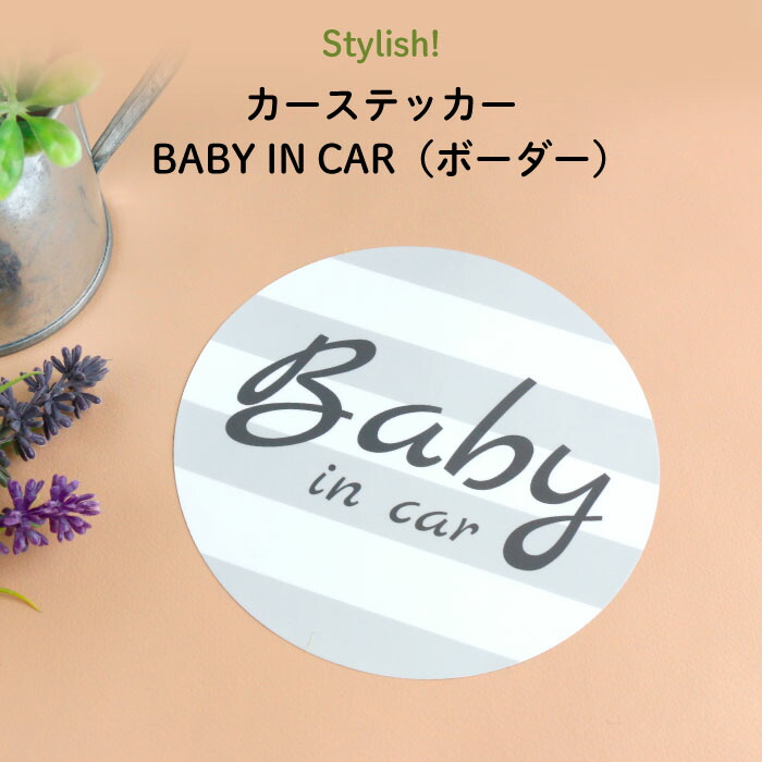 BABY IN CAR(ボーダー)