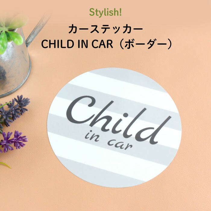 CHILD IN CAR(ボーダー)
