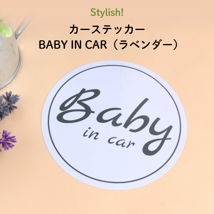 BABY IN CAR(ラベンダー)
