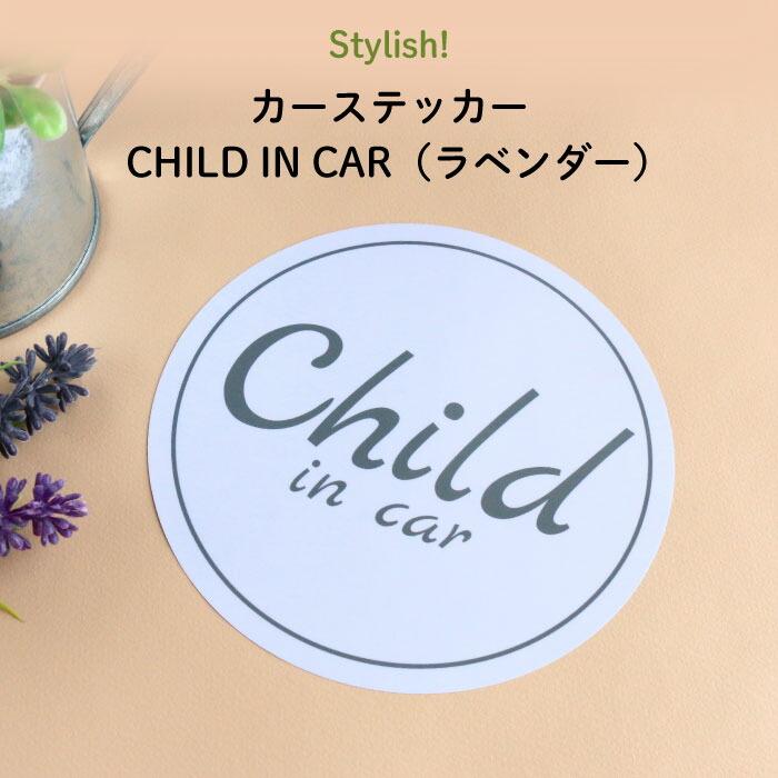 CHILD IN CAR(ラベンダー)