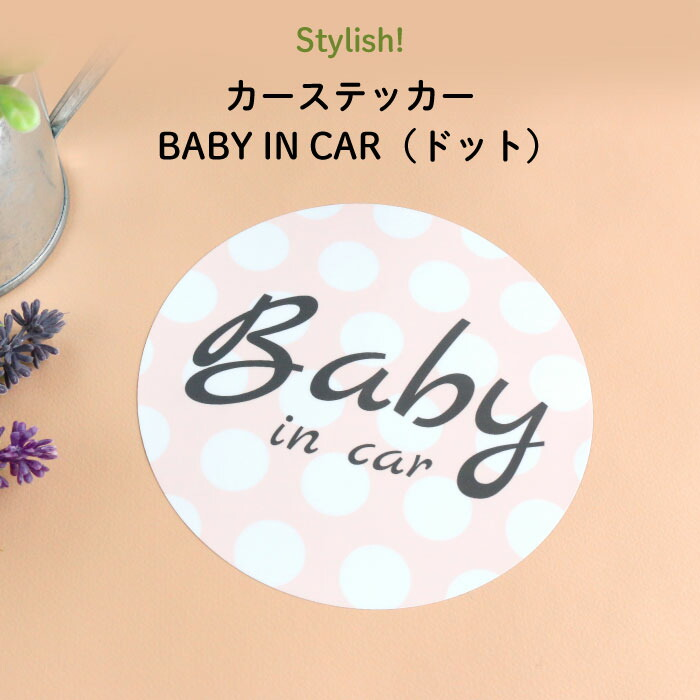 BABY IN CAR(ドット)