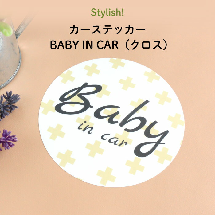 BABY IN CAR(クロス)