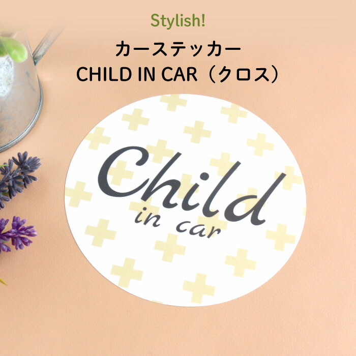CHILD IN CAR(クロス)