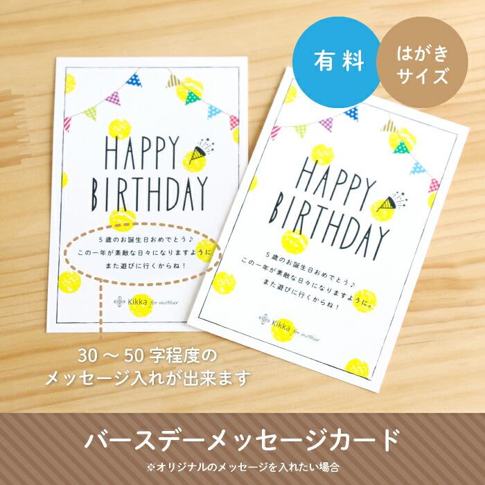 バースデーメッセージカード(有料)