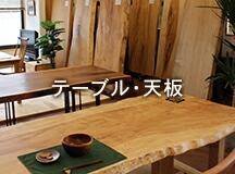 テーブル・天板
