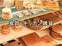 食器・キッチン雑貨