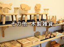 その他・木製雑貨