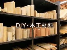 DIY・木工材料