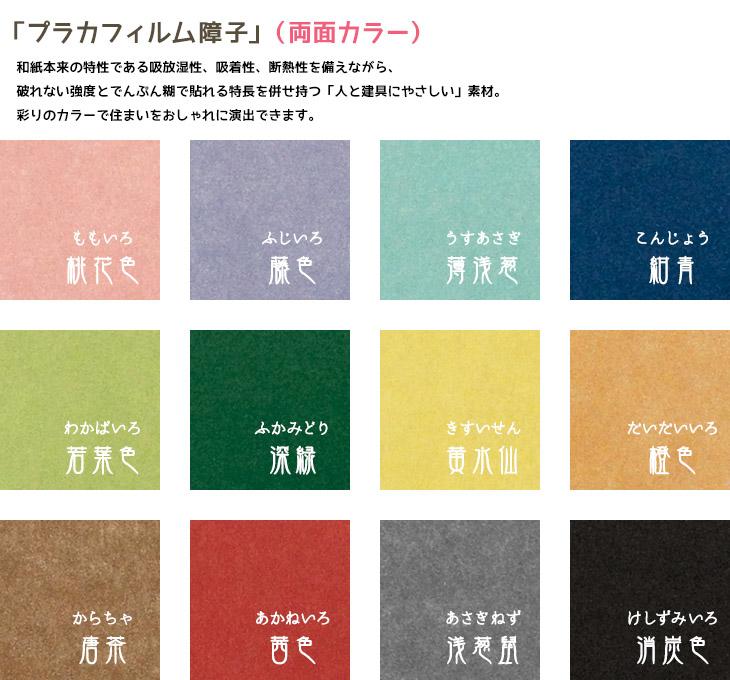 カラー障子「プラカフィルム」全12色カラーサンプル