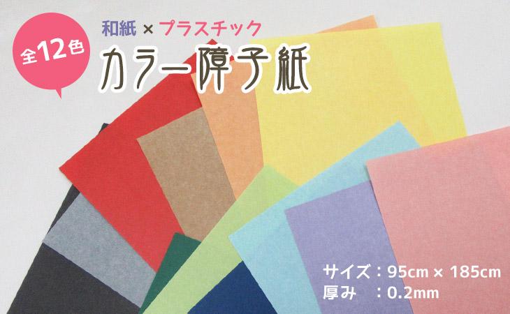 カラー障子「プラカフィルム」全12色