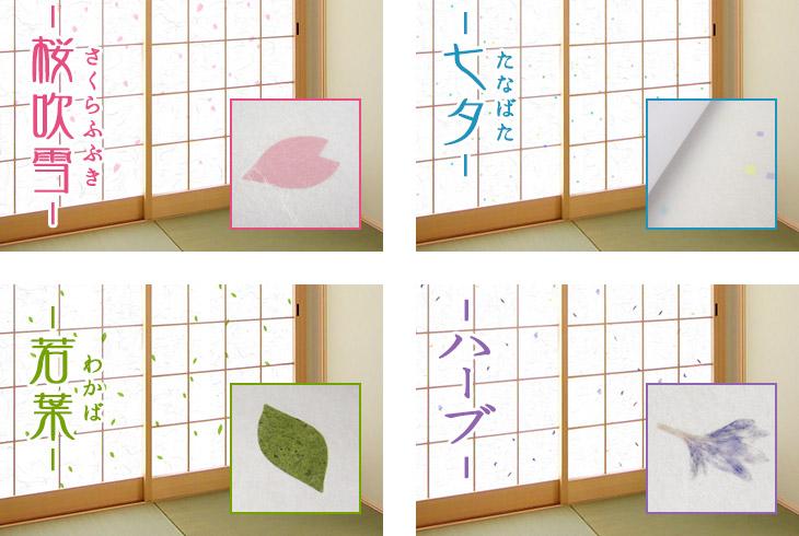 【楽天市場】障子紙 おしゃれ 柄 色『すてきな障子紙/若葉 ...