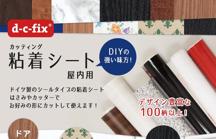 カッティング粘着シート「d-c-fix」デザイン100種類以上