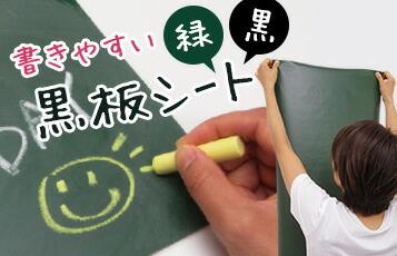 書きやすい黒板シート 緑&黒