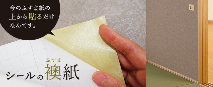 シールタイプの襖紙「革茶」 今のふすま紙の上から貼るだけ