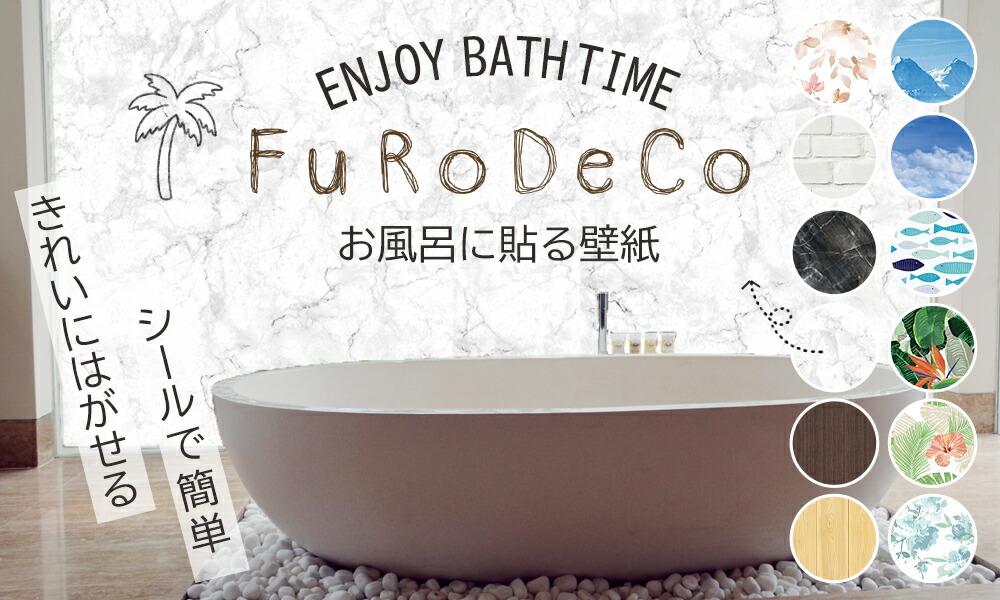 新作 お風呂の壁紙 フロデコ