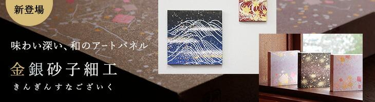 金銀砂子細工「逸品集」四季を味わう、和のアートパネル