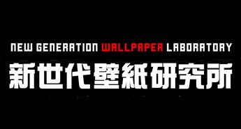 新世代壁紙研究所