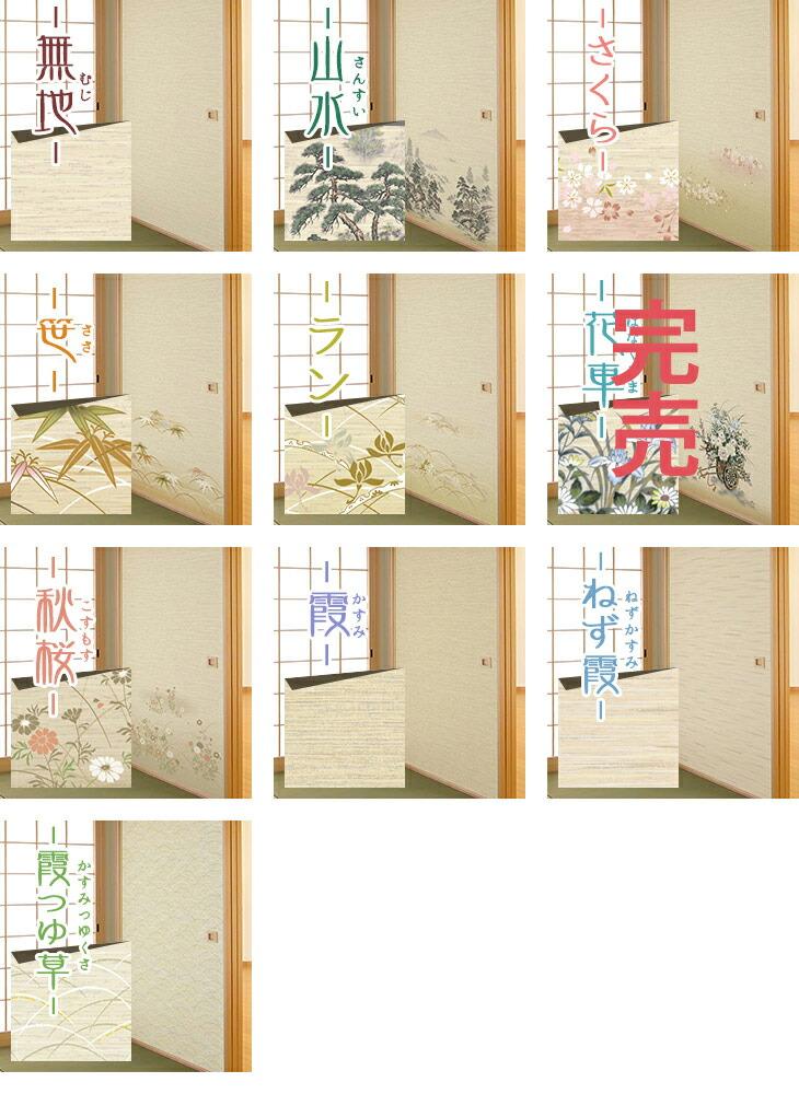 再湿ふすま紙(織物風)の柄選択用サムネイル