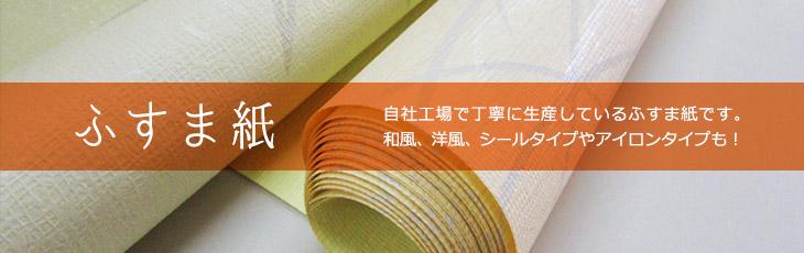 菊池襖紙工場直販 ふすま紙 様々な品揃え