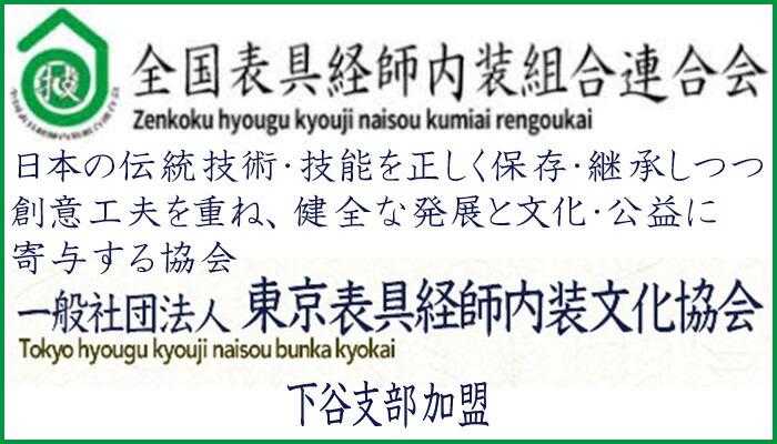 一般財団法人東京表具経師内装文化協会