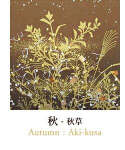 秋の柄/秋草