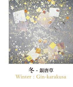 冬の柄/銀唐草