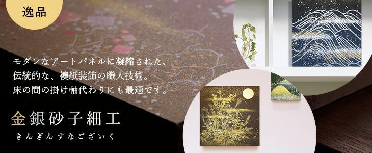 金銀砂子細工「逸品集」床の間の飾りにも最適な、和のアートパネル