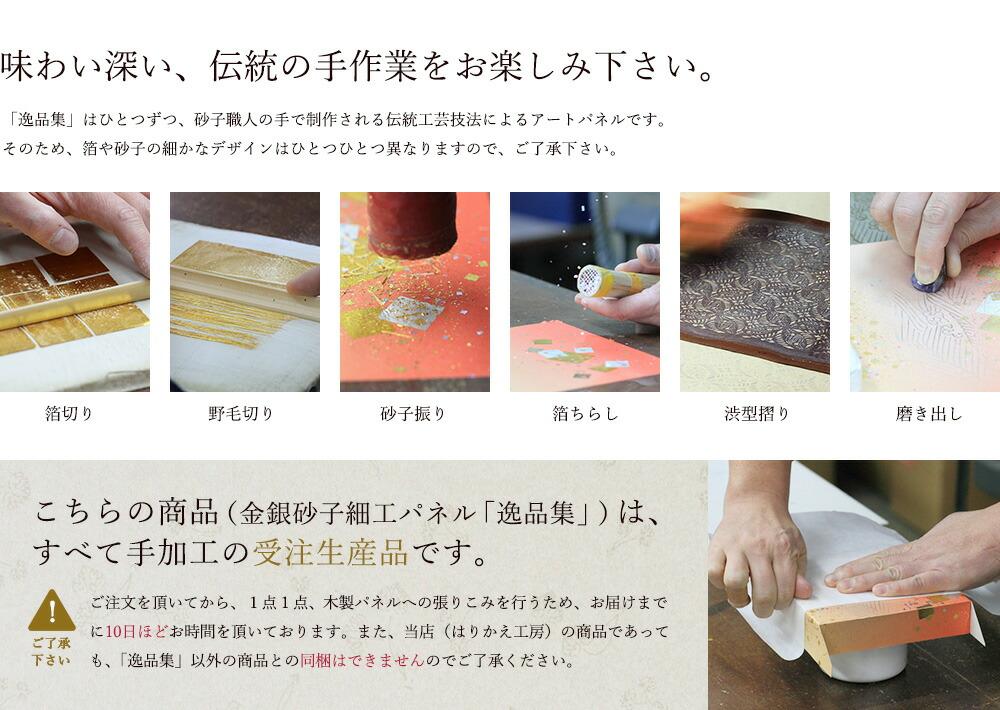 味わい深い、伝統の手作業をお楽しみ下さい。