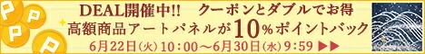 スーパーDEAL 22日10時〜30日9時59分