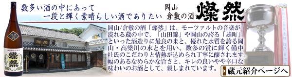岡山の地酒 燦然 蔵元紹介