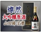 倉敷の地酒 大吟醸