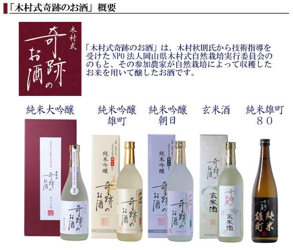 木村式 奇跡のお酒 概要