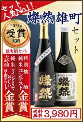 日本酒 飲み比べセット 純米大吟醸 純米 ギフト プレゼント 贈物 宅飲み 歳暮 中元 父の日 雄町 送料無料